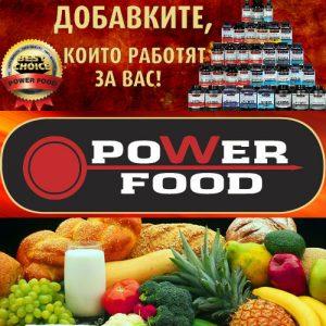 Хранителни добавки Power Food
